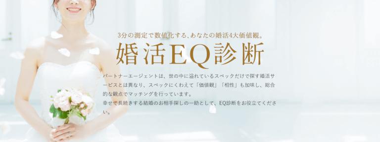 パートナーエージェント 婚活EQ診断テスト
