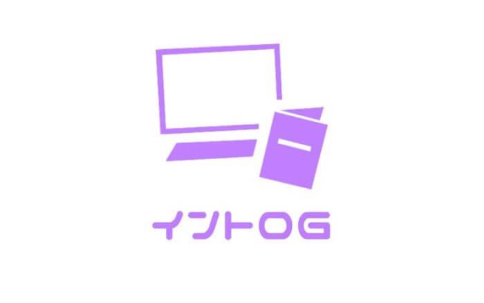 オーネット Webと会員誌で検索(イントロG)