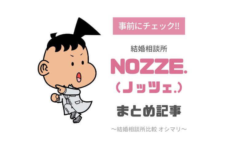 結婚相談所NOZZE.(ノッツェ.)の評判 まとめ記事