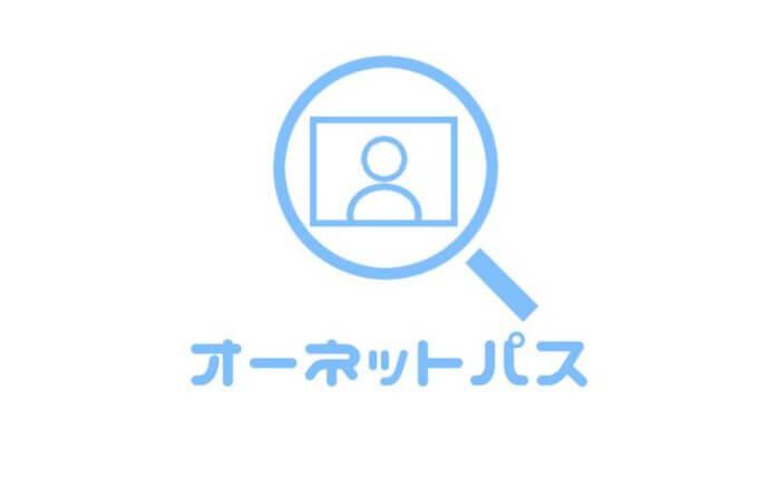 オーネットパスとは?写真検索のコツや申し込み・予約方法を解説